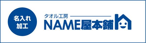 NAME屋本舗