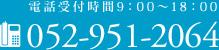 052-951-2064