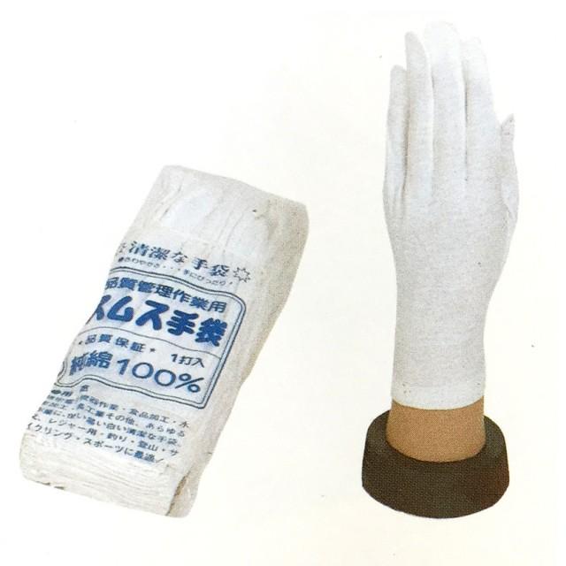 スムス手袋マチ無し