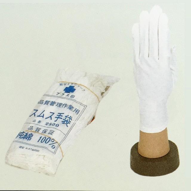 スムス手袋マチ付